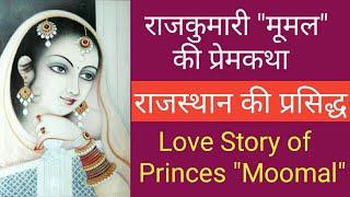 जैसलमेर की राजकुमारी की प्रेमकथा :: The true story of Mahendra and Moomal