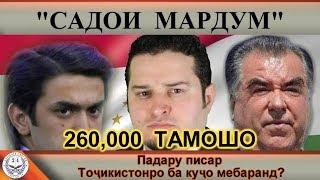 Садои мардум 20.01.2018 برنامه صداى مردم - تاجيكستان