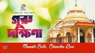 Momota Bala, Shondha Rani - Guru Dokhina
