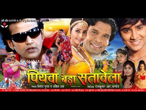 Xxx Mp4 पियवा बड़ा सतावेला Super Hit Bhojpuri Movie Piyawa Bada Satawela Bhojpuri Full Film Full HD 3gp Sex
