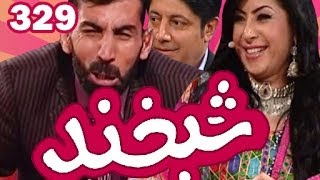 Shabkhand with Arezo Nikbin and Zubair Nekbin شبخند با آرزو نیکبین و زبید نیکبین