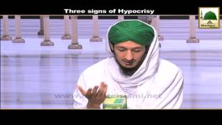 Three Signs of Hypocrisy   English Short Bayan