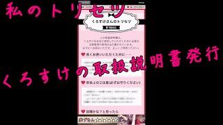 【スマホアプリ】「私のトリセツ」 くろすけの取扱説明書発行