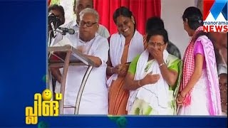 VS Achuthanandan Pling | Manorama News