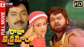 Raja Vikramarka Telugu Full Movie HD | Chiranjeevi | Amala | Radhika | Brahmanandam | Telugu Cinema