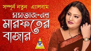 momtaz bangla song | Marofoter Bazar | Momotaz | মারফতের বাজার | মমতাজ বেগম