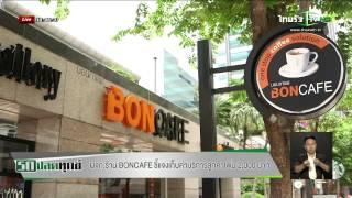 ฟังอีกมุม! ผจก.ร้านบอนกาแฟ แจง บิลค่าคุยธุระ 1 พันบาท | 10-07-58 | ThairathTV