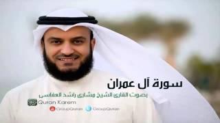 سورة آل عمران كاملة - بصوت الشيخ مشارى راشد العفاسى / Surat Al-Imran Kamela