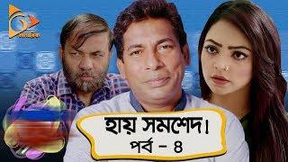 হায় সমশেদ | Hay Samshed | Episode 4 | Mosharraf Karim | Bangla New Natok 2018