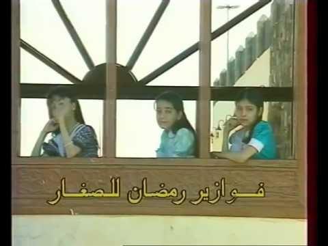 مقدمة فوازير رمضان لعام 1419هـ
