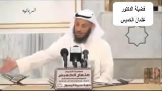 السيرة النبوية لسيدنا محمد صلى الله عليه وسلم كاملة للدكتور عثمان الخميس