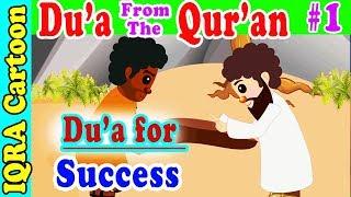 Kids Dua for success | Islamic / Quranic Du