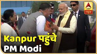 Kanpur पहुंचे PM Modi, CM Yogi ने किया स्वागत | ABP News Hindi