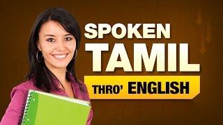 Spoken Tamil Through English | Speak Tamil Through English | Learn Tamil