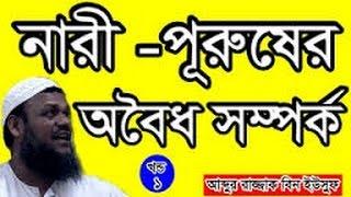 Bangla Waz Nari Purusher Oboidho Somporko Part 1 by Shaikh Abdur Razzak bin Yousuf   New Bangla Waz