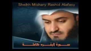 سورة البقرة كاملة للشيخ مشاري بن راشد العفاسي sorat alba9ara