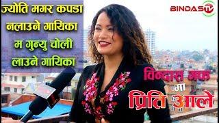 मगरहरु दाजुभाइ जस्तो लाग्छ,बाहुनक्षेत्रीसङ्गै बिहे गर्ने :प्रिति आले| Singer Priti Ale | Bindas Guff