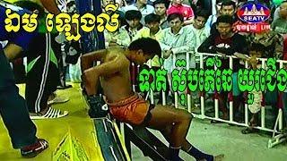ឯម ឡេងលី Vs ស៊ុបភើឆៃ, Em Lengly, Cambodia Vs Superchai, Thai, Khmer Boxing 18 Nov 2018