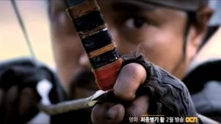 최종병기 활,  War Of The Arrows, ID영상 공개, 2013년 2월 방송!