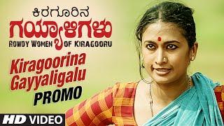 Kiragoorina Gayyaligalu Promo Video || Shwetha Srivatsav, Achyuth Kumar, Kishore || Sadhu Kokila