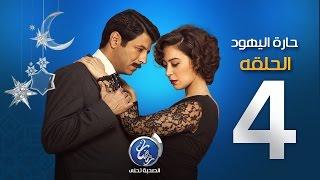 مسلسل حارة اليهود - الحلقة الرابعة  | Episode 04 - Haret El Yahud