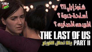 تحليل التريلر الجديد للعبة ذا لاست اوف اس بارت ٢ - The Last of Us Part 2