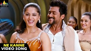 Singam (Yamudu 2) Songs | Ne Kanne Gunnai Video Song | Suriya, Hansika, Anushka | Sri Balaji Video