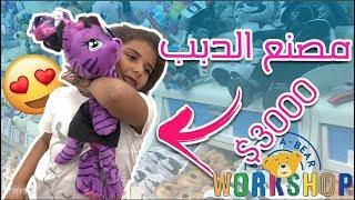 اصنع دبدوب في ٦٠ ثانية مع اطفالي في محل العاب | شوفو كم طلع الحساب!!!