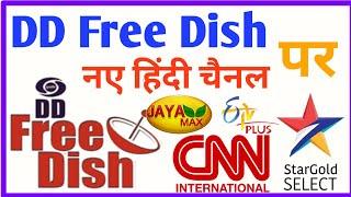 Breaking News DD Free dish new Channels add- Star gold select & Vijay super