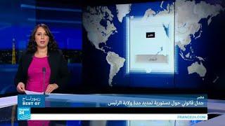 ...جدل في مصر حول تعديل مادة دستورية لتمديد فترة الرئاسة