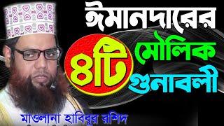 ৪টি বৈশিষ্ট Bangla waj Mahfil 2018 Maulana Habibur Rashid  আলহাজ্ব মাওলানা মোহাম্মদ হাবিবুর রশিদ
