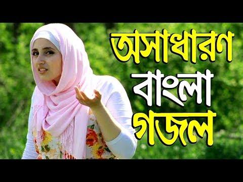 bangla islamic song - amer jonom galu dhokhe dhokhe - islamic song bangla 2018 - 08