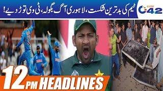 Citizens Break TVs On Pakistan Loss | News Headlines | 12:00pm | 17 June 2019 | City 42