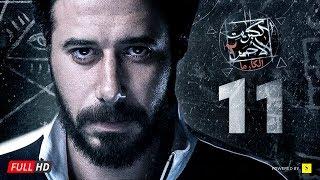 مسلسل الكبريت الأحمر 2 - الحلقة 11 الحادية عشر | Elkabret Elahmar Series 2 - Ep 11