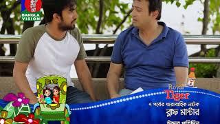 Bluff Master   BanglaVision Eid Natok Promo   Eid al-Adha 2017