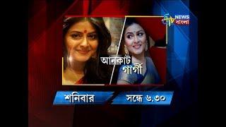 UNCUT GARGEE   15 JULY 2017   ETV News Bangla
