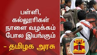 Schools & Colleges will function Tomorrow - TN Government | Thanthi TV