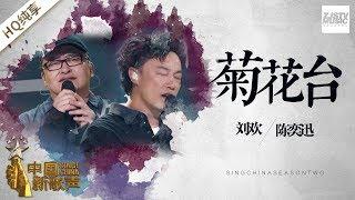 【纯享版】陈奕迅 刘欢《菊花台》《中国新歌声2》第1期 SING!CHINA S2 EP.1 20170714 [浙江卫视官方HD]