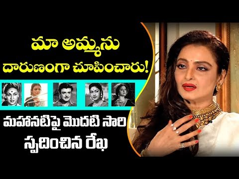 Xxx Mp4 Actress Rekha Serious Comments On Mahanati Movie Savitri Gemini Ganesan YOYO Cine Talkies 3gp Sex