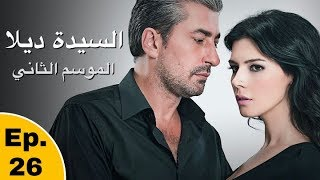 السيدة ديلا 2 الجزء الثاني - الحلقة 26 مترجمة للعربية