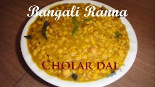 Cholar Dal Recipe Bengali | How to Make Cholar Dal / Chana Dal | ছোলার ডাল রান্না