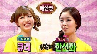 【TVPP】Sunhwa(Secret) - Korean Wrestling with Qri, 선화(시크릿) - 여자 씨름 예선전 @ Flowers