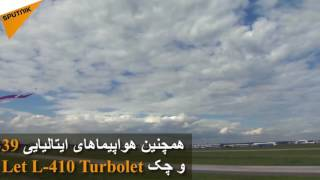 """حرکات اکروباتیک خلبانان در آسمان نمایشگاه هوایی """"ماکس 2017"""""""