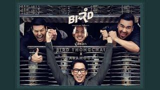 ผู้ต้องหา - BIRD THONGCHAI X LABANOON【OFFICIAL MV】