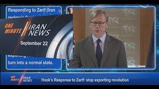 One Minute Iran News, September 22, 2018