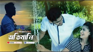Bangla new song 2017 By ajoy majumder । ovimani । অভিমানি । অজয় মজুমদার । বাংলা মিউজিক ভিডিও