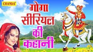 Goga Ji Hit Bhajan 2017 | Goga Siriyal Ki Kahani | गोगा सीरियल की कहानी | Anuja | Sursatyam Music