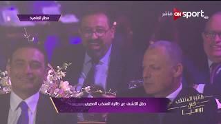 """مقدمة الفنان """" بيومي فؤاد """" من حفل الاعلان عن الطائرة الخاصة بالمنتخب المصري """""""