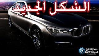 BMW الفئة السابعة الجديدة كلياً 2016