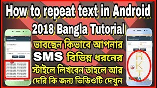 How to repeat text in Android 2018 Bangla Tutorial